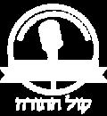 white-shmuess-hub-logo